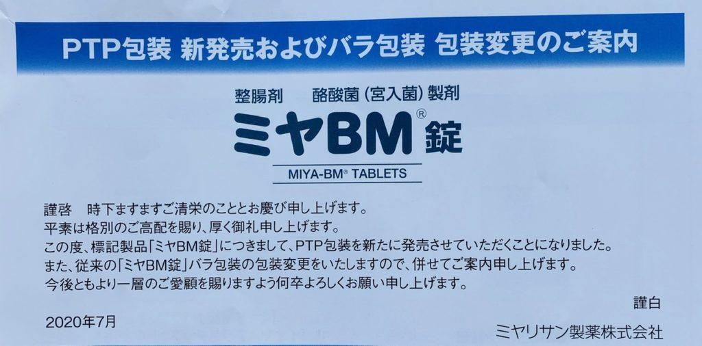Bm 細 粒 ミヤ 最近注目の整腸剤、プロバイオティクス「ミヤBM」のお話