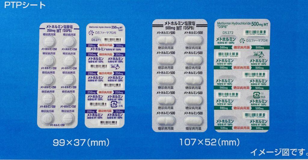 塩 メトホルミン 塩酸 メトホルミン:メルビン,グリコラン