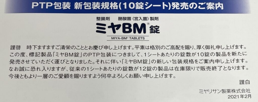 錠 ミヤ bm